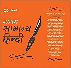 Manak Samanya Hindi (Old Edition)