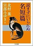 読まずにいられぬ名短篇 (ちくま文庫)
