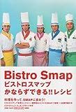 単行本 SMAP 2002 「ビストロスマップかならずできる!!レシピ」