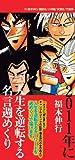 週めくり 福本伸行 2011年に人生を逆転する名言  2011年カレンダー