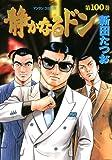 静かなるドン 100 (マンサンコミックス)