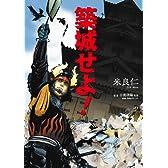 築城せよ! (古川コミックス)