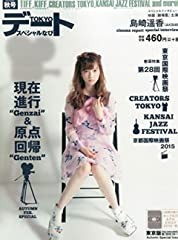 TOKYOデートスペシャルなび 2015年 11 月号