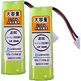 【JC】 2個セット SHARP/シャープ M-224 対応 互換充電池【J016C】[容量UPで長時間通話OK]