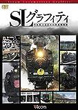 SLグラフィティ 今を駆ける日本の蒸気機関車[DVD]