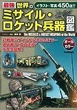最強 世界のミサイル・ロケット兵器図鑑 -