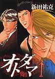 オトダマ-音霊 1 (WINGS COMICS)