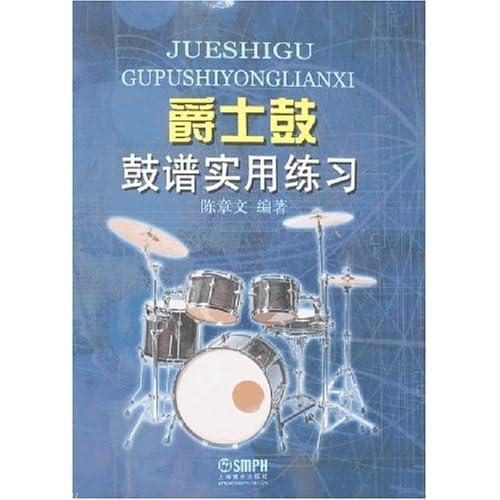 架子鼓谱怎么看-爵士鼓 鼓谱实用练习