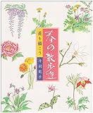 花を描こう 春の散歩道