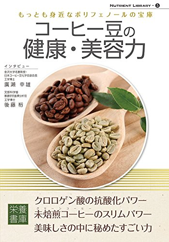 Nutrient Library-5 コーヒー豆の健康・美容力