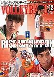 月刊バレーボール 2013年 12月号 [雑誌]