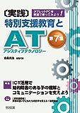 タブレットPCを教室で使ってみよう!  ICT活用で知的障害のある子の理解とコミュニケーションを支えよう (〔実践〕特別支援教育とAT(アシスティブテクノロジー))