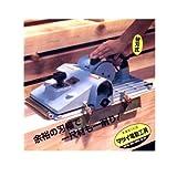 松井鉄工所 一尺カンナHP-603
