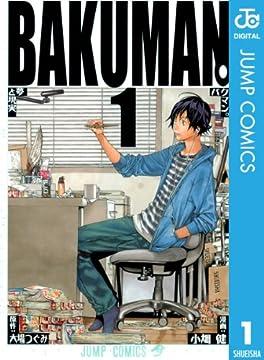 バクマン。 モノクロ版 1 (ジャンプコミックスDIGITAL)