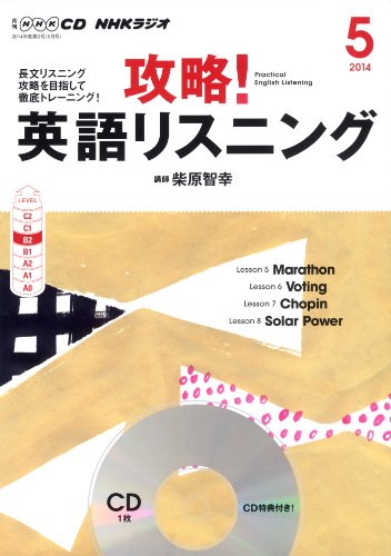 NHK CD ラジオ 攻略! 英語リスニング 2014年5月号