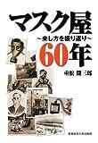 マスク屋60年
