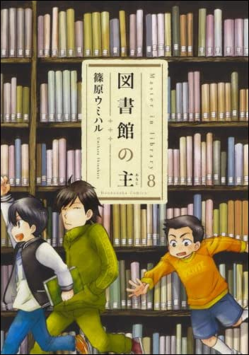 図書館の主 8 (芳文社コミックス)