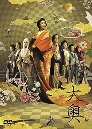 大奥 スタンダード・エディション [DVD]