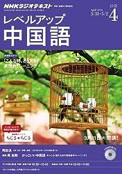 NHKラジオ レベルアップ中国語  2014年 4月号 [雑誌] (NHKテキスト)