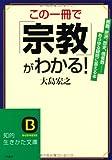 この一冊で「宗教」がわかる!―世界三大宗教から日本の新宗教まで、あらゆる疑問に答える本 (知的生きかた文庫)
