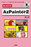 はじめてのAzPainter2 (CD-ROM付)