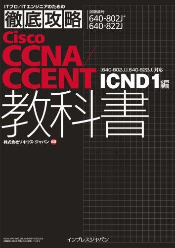 徹底攻略 Cisco CCNA/CCENT教科書 ICND1編 [640-802J][640-822J]対応 (ITプロ/ITエンジニアのための徹底攻略)
