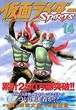 仮面ライダーSPIRITS(14) (マガジンZKC) 画像
