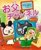 タロ猫さんの育児通信 お父チャンネル