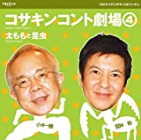 コサキンコント劇場(4) 太ももと昆虫