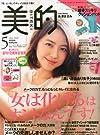 美的 2013年 05月号 [雑誌]