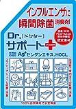 アルコールを超えた除菌液 空間除菌 Dr.(ドクター)サポート【詰め替え用】700ml