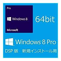 Windows 8 Pro(DSP版 新規インストール用)64bit