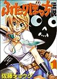 ふたりぼっち伝説 1 (ヤングキングコミックス)