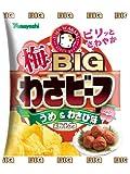 山芳製菓 ポテトチップスBIG梅わさビーフ 110g×15袋