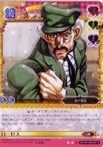 ジョジョの奇妙な冒険ABC 4弾 【コモン】 《キャラカード》 J-344 ローゼス