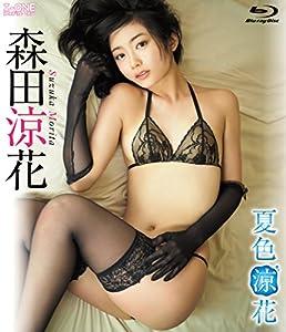 森田涼花 夏色涼花 [Blu-ray]