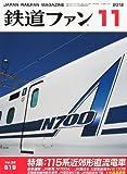 鉄道ファン 2012年 11月号 [雑誌]