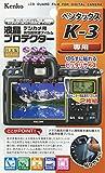 Kenko 液晶保護フィルム 液晶プロテクター PENTAX K-3用 KLP-PEK3