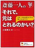 斎藤一人の「それで、元はとれるのかい?」—日本一のお金持ちに学ぶ楽しくかせぐコツ (学研M文庫—知の法則シリーズ)