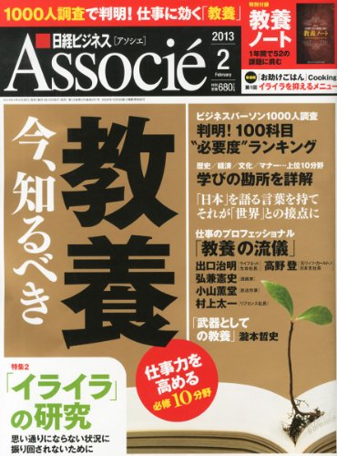日経ビジネス Associe (アソシエ) 2013年 02月号 [雑誌]