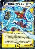 デュエルマスターズ 【 超次元ドラヴィタ・ホール[ヴィジュアルカード] 】 DM37-023VC 《覚醒編2》