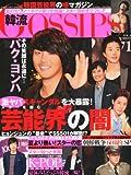 韓流GOSSIPS 2010年 09月号