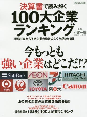 決算書で読み解く100大企業ランキング (洋泉社MOOK)