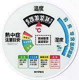 屋内用熱中症注意目安付 温度湿度計(温湿度計) 〜色分け表示で遠くからも見やすい大型タイプ〜 TM-2486