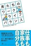 男たちのワーク・ライフ・バランス