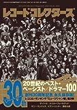 レコード・コレクターズ 2012年 06月号