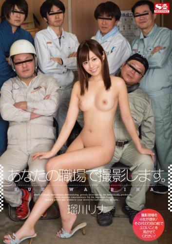 あなたの職場で撮影します。 瑠川リナ エスワン ナンバーワンスタイル [DVD]