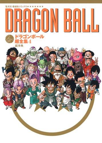 ドラゴンボール超全集 4 超事典 (愛蔵版コミックス)