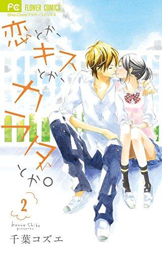 恋とか、キスとか、カラダとか。 2 (フラワーコミックス)