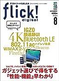 flick! digital(フリックデジタル) 2014年8月号 Vol.34[雑誌] (flick! Digitalシリーズ)